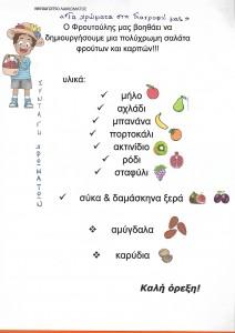 ΦΡΟΥΤΟΣΑΛΑΤΑ